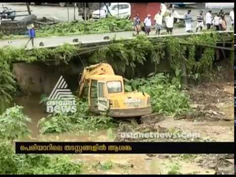 Idukki dam likely to be opened | ചെറുതോണി ടൌണ് വെള്ളത്തിനടിയിലാകും