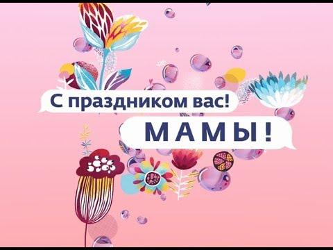 Всемирный День матери!