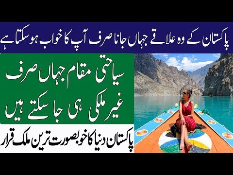 tourism destinations in Pakistan || Most Beautiful Places to visit in Pakistan || National studio