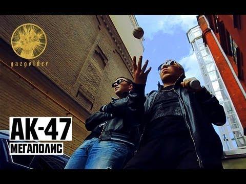 АК-47 - Мегаполис