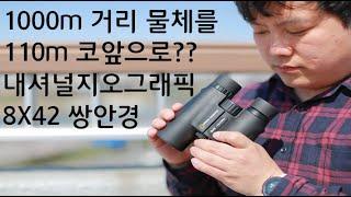 내셔널지오그래픽 8X42 쌍안경 리뷰