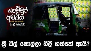 Kolla Biligaththe Ey - Kemmura Adaviya | FM Derana