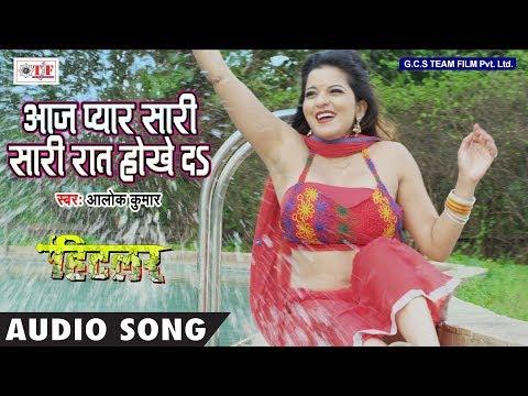 Bhojpuri Hit Movie Hitler Song 2018 ~ Pyar Sari Raat Hokhe Da ~ Alok Kumar ~ Viraj Bhatt & Monalisa