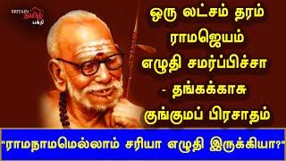ராமநாமமெல்லாம் சரியா எழுதி இருக்கியா?? | Periyava | Maha Periyava | Britain Tamil Bhakthi