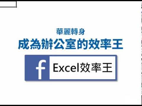 【EXCEL效率王】數字轉中文數字的函數