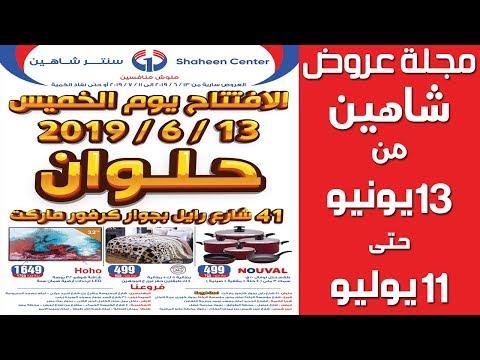 عروض سنتر شاهين من 13 يونيو وحتى 11 يوليو 2019 الافتتاح فرع حلوان