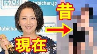 高橋由美子の昔と現在がヤバイ! 【チャンネル登録お願いします】 https...