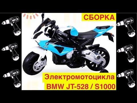 видео: Сборка Электромотоцикла BMW JT-528, S1000 Видео инструкция как собрать? - Видео Обзор