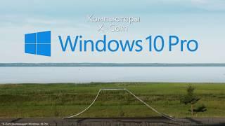 Компьютеры X-Com  с предустановленной Windows 10 Pro