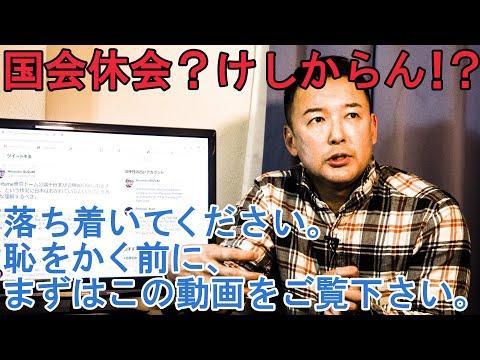 国会休会?けしからん!? 落ち着いてください。恥をかく前に、まずはこの動画をご覧下さい。山本太郎とネットでおしゃべり会 2020年2月26日