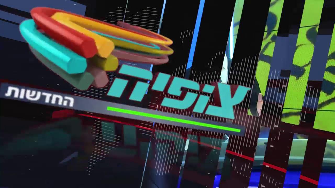 מהדורת חדשות צופיה 11.04.18