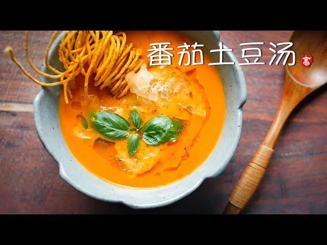 番茄土豆汤 Tomato Potato Soup
