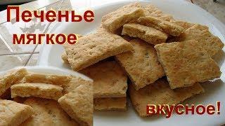 Самое простое, мягкое домашнее печенье, без заморочек. ВКУСНОЕ!