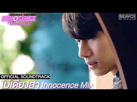 Official Soundtrack : ไม่เดียงสา INNOCENCE MIX | Bangkok รัก Stories ตอน ไม่เดียงสา