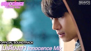 Official Soundtrack : ไม่เดียงสา INNOCENCE MIX |