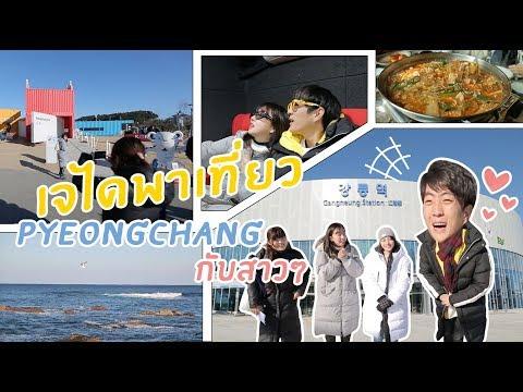 เจไดและสาวๆพาเที่ยว PyeongChang 2018 Winter Olympics - วันที่ 29 Dec 2017