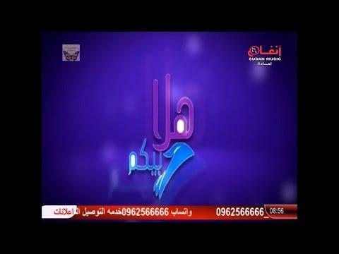 هلا بيكم مع المطرب عصام التاج وفرقة اولاد سيرو 2017م