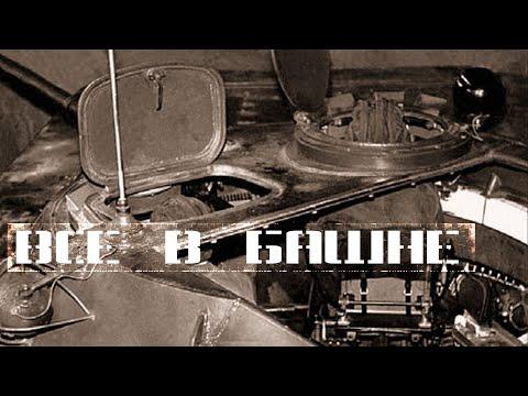 Механик-водитель в башне танка... как это работает?