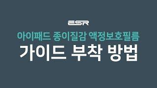 ESR 아이패드 종이질감필름 가이드 부착영상