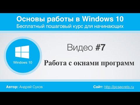 Видео #7. Окна программ в Windows 10
