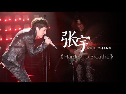 我是歌手-第二季-第4期-张宇《Harder To Breathe》-【湖南卫视官方版1080P】20140124
