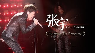 我是歌手-第二季-第4期-张宇《Harder To Breathe》-【湖南卫视官方版1080P】20140124