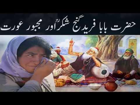 Karamat Of Hazrat Baba Farid Ganj Shakar r h Very Beautiful Islamic Story In Urdu By pak Madina 2018