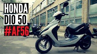 Скутер Honda Dio 50 AF56 - Walkaround, Kupiscooter.ru