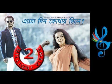 Etodin Kothay Chile | Shahid & Sharalipi | Bangla New Romantic Song | 2017