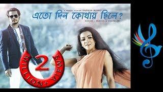 Etodin Kothay Chile | Shahid & Sharalipi | Bangla New Romantic Song | 2017 thumbnail