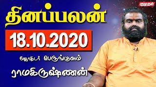 Raasi Palan 18-10-2020   Dhina Palan   Astrology   Tamil Horoscope