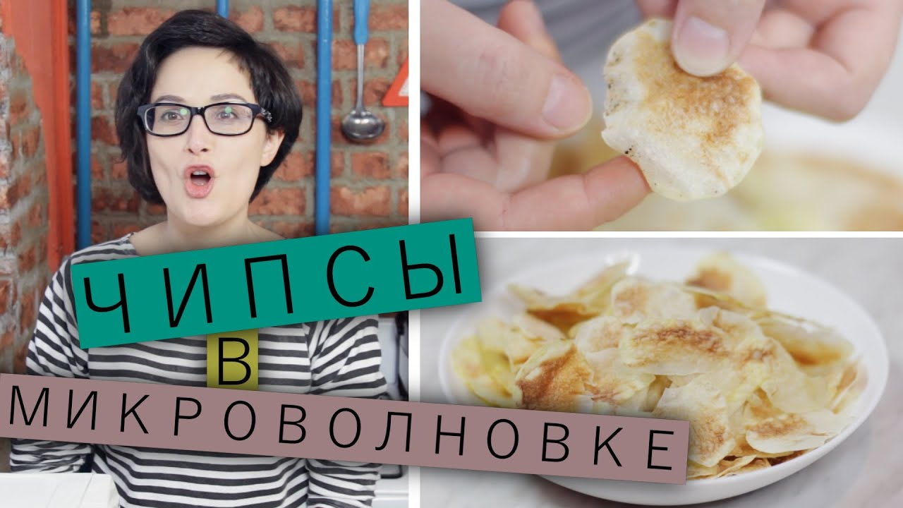 Как сделать чипсы в микроволновке: 8 рецептов