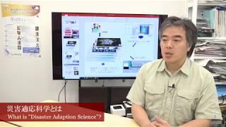 災害適応科学プラットフォーム開発プロジェクト プロジェクト紹介