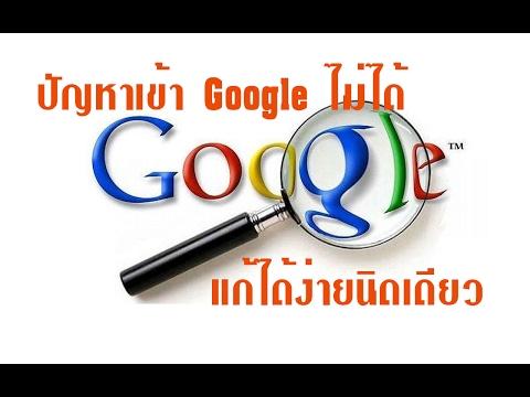 แก้ปัญหาเข้า google ไม่ได้