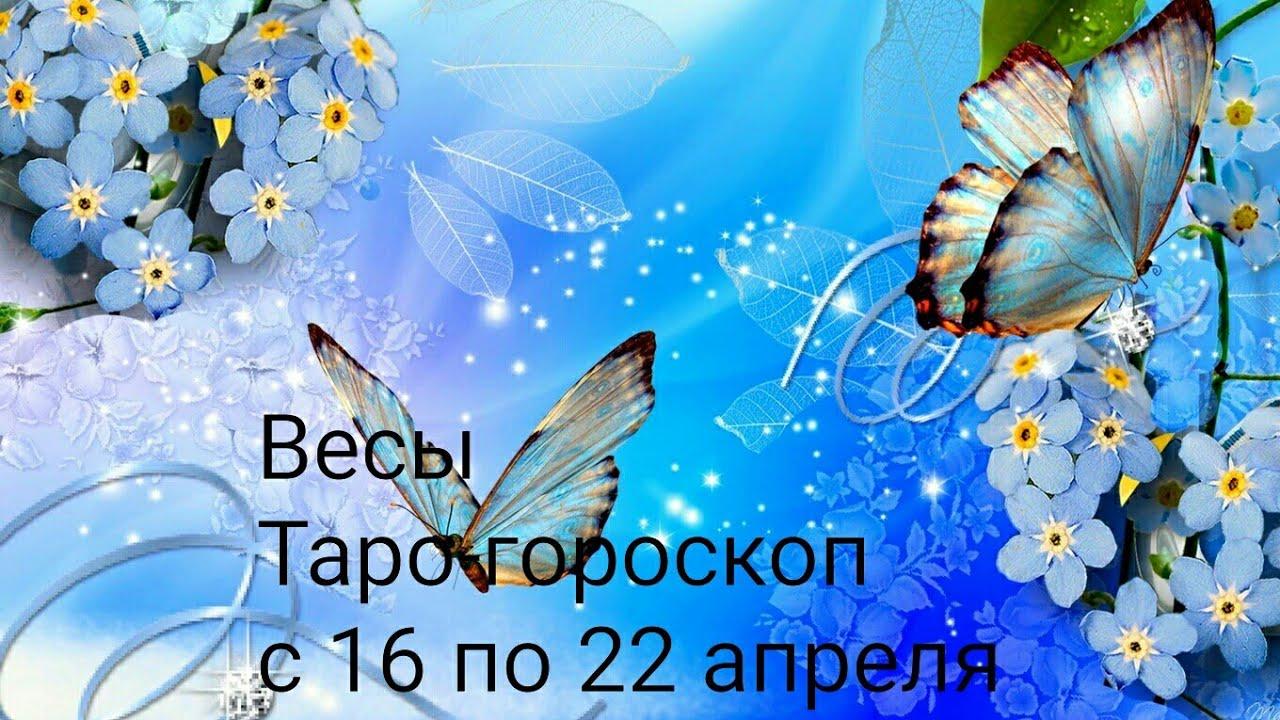 Весы Таро-гороскоп с 16 по 22 апреля 2018г.