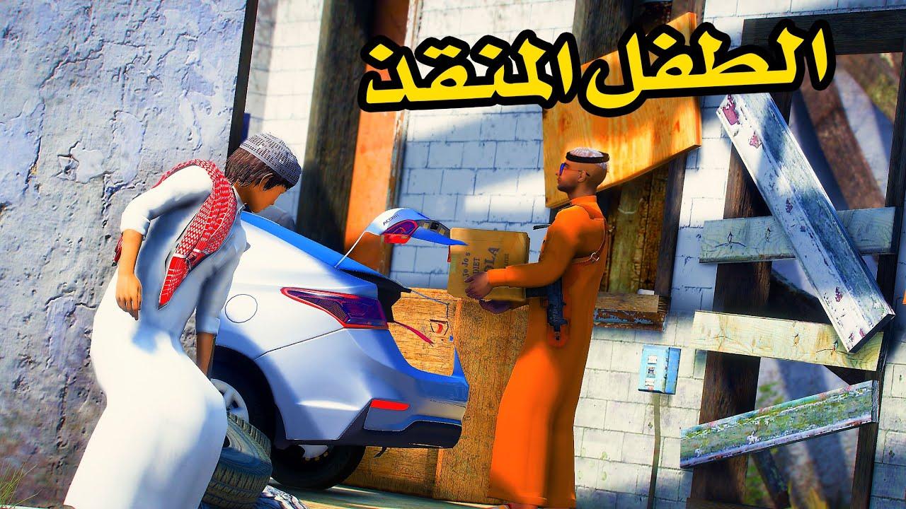 طفل ينقذ ابوه   يسرق المخدات عشان يعوض ابوه ولكن؟؟#GTA V