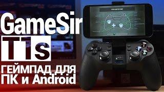 GameSir T1s — Обзор универсального геймпада для ПК и Android