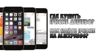 Где купить iPhone дешево? Как найти iPhone на AliExpress(Оригинал iPhone: ✓Apple iPhone 3GS от $60 - http://ali.pub/d6c1b ✓Apple iPhone 4S от US $90 - http://ali.pub/p9bxr ✓Apple iPhone 5S от US $230 ..., 2016-09-27T12:05:25.000Z)