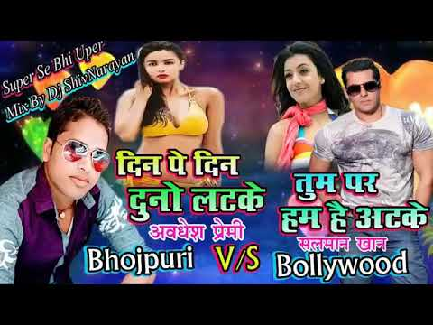 Awdhesh Premi V/so Salman Khan Super Hit Bhojpuri Hindi Mix Video Song 2018