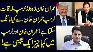 Imran Khan hopes to win over Donald Trump in first US visit | Sabir Shakir Analysis thumbnail