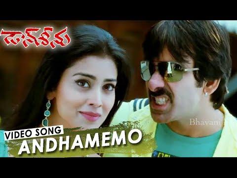 Andhamemo Istaraku Video Song || Don Seenu Movie Song || Ravi Teja, Shreya