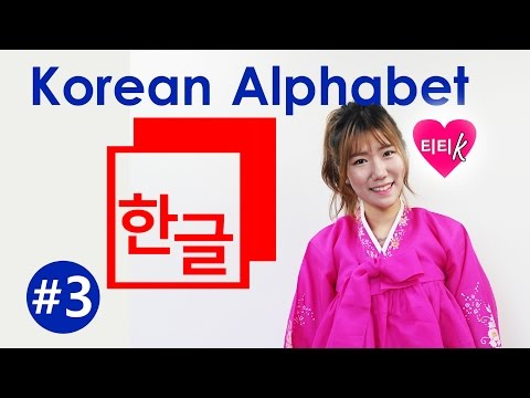 Learn Korean Alphabet (Hangul 한글) Part 3 | How to Pronounce , Write & Assemble (Han-Na)