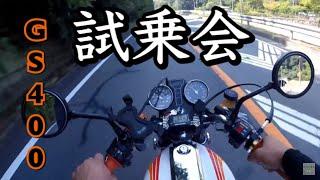 旧車 試乗会 GS400 吸い込み           夏SP企画   #motovlog