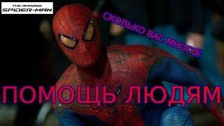 Новый Человек-паук- СВОБОДНАЯ ИГРА 2