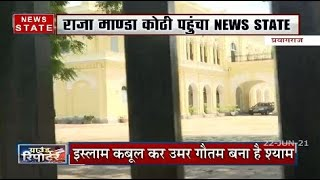धर्मांतरण मामले में गिरफ्तार मौलाना उमर गौतम का दावा पूर्व प्रधानमंत्री वी पी सिंह से संबंध