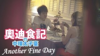 odyleung 奧迪食記 の another fine day