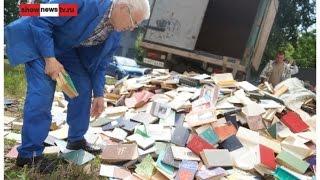 Дичь! Библиотека выбросила 2 т книг!
