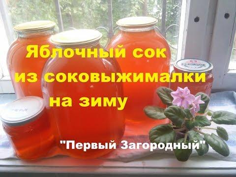 Как законсервировать свежевыжатый яблочный сок