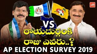 Rayadurgam Survey 2019 | AP Elections 2019 | Kalava Srinivasulu VS Kapu Ramachandra Reddy | YOYO TV
