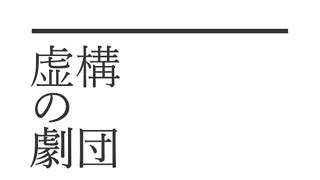 虚構の劇団 2008年、鴻上尚史が旗揚げ 小沢道成 小野川晶 三上陽永 渡辺...